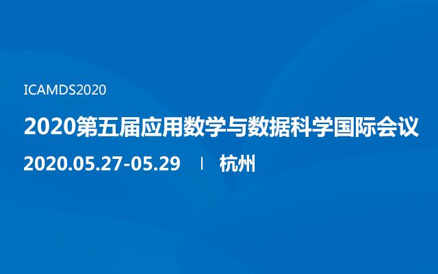 2020第五届应用数学与数据科学国际会议(杭州)