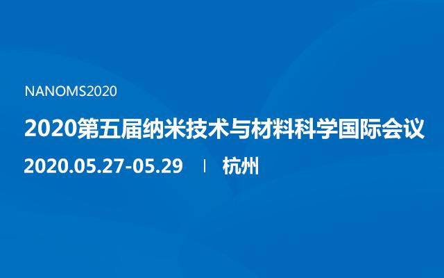 2020第五届纳米技术与材料科学国际会议(杭州)