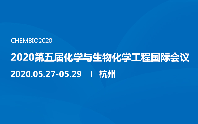 2020第五届化学与生物化学工程国际会议(杭州)