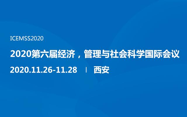 2020第六届经济,管理与社会科学国际会议(西安)