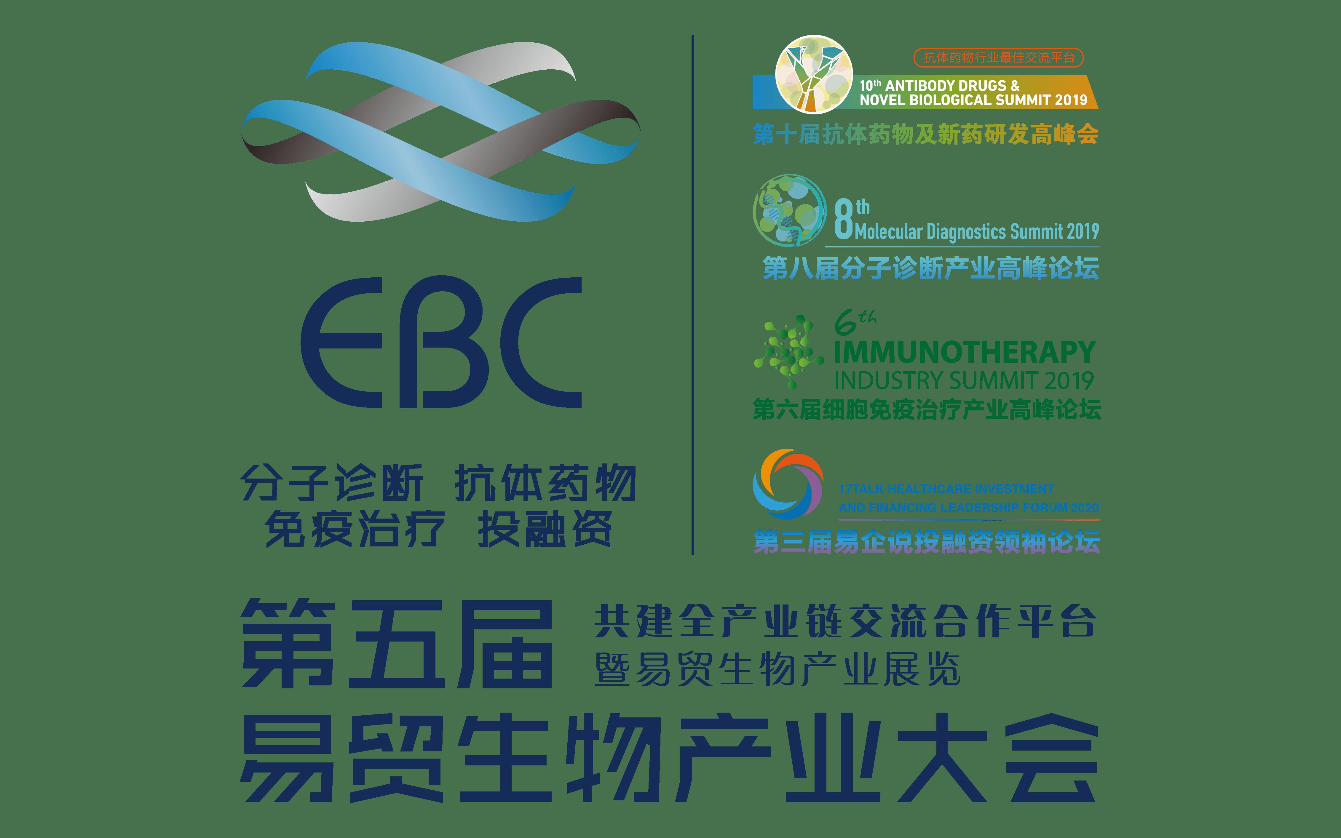 2020EBC易贸生物产业大会(苏州)