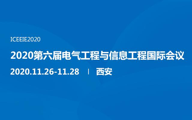 2020第六届电气工程与信息工程国际会议(西安)