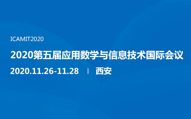 2020第五届应用数学与信息技术国际会议(西安)