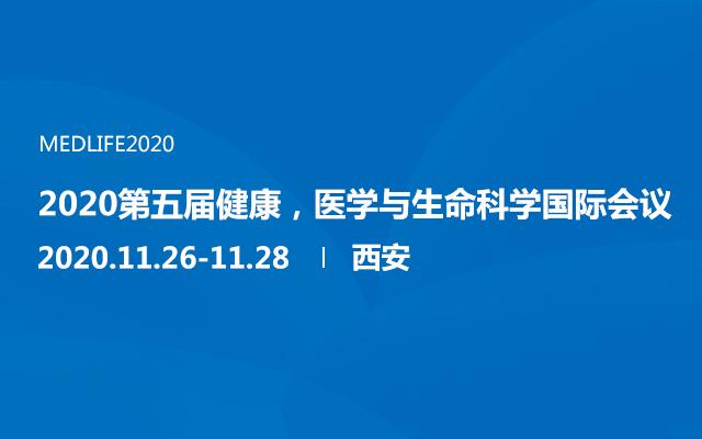 2020第五屆健康,醫學與生命科學國際會議(西安)