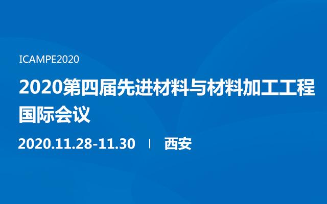 2020第四届先进材料与材料加工工程国际会议(西安)