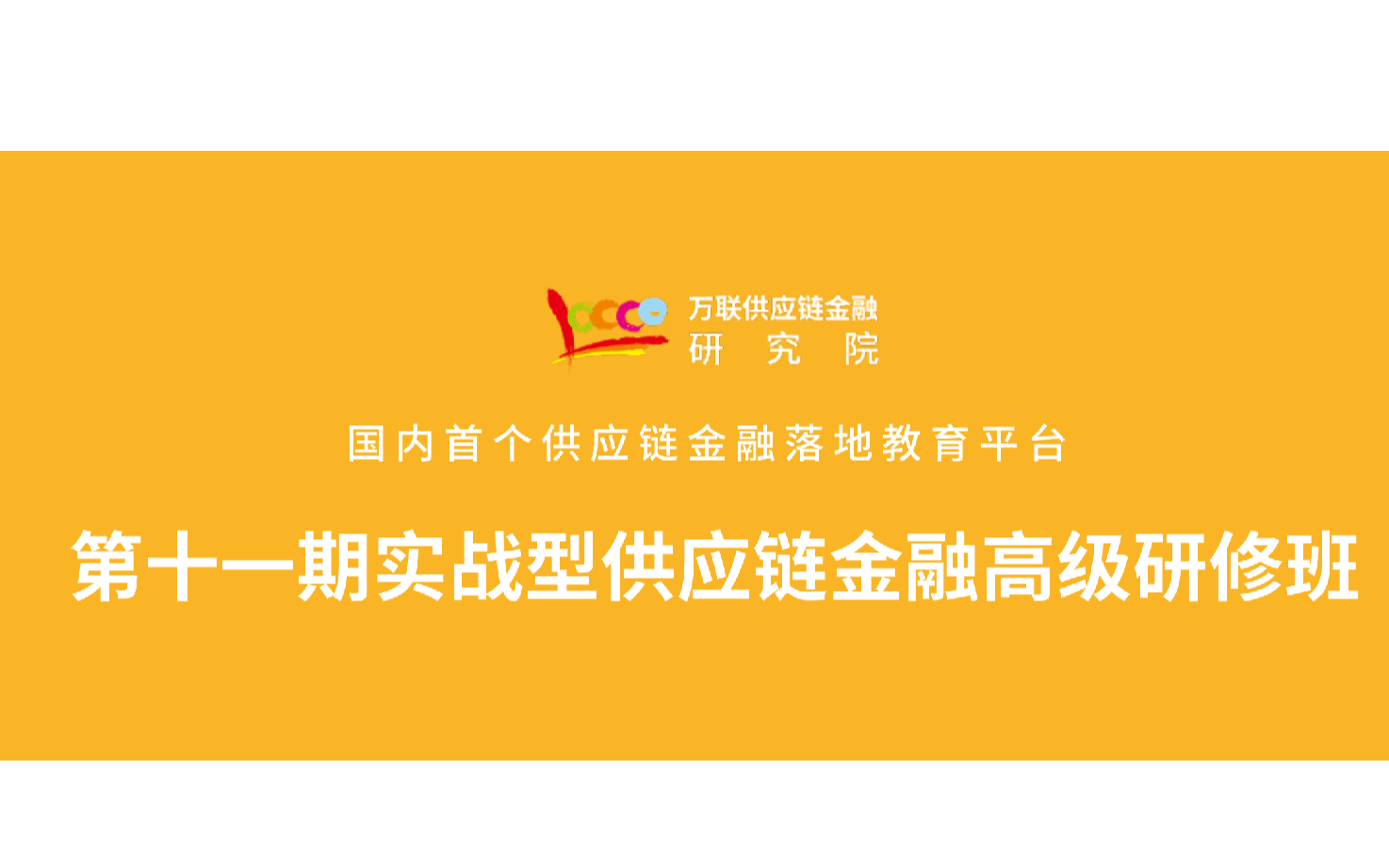 2020供應鏈金融團隊特訓營——產互平臺構建與運營專題(深圳辦)