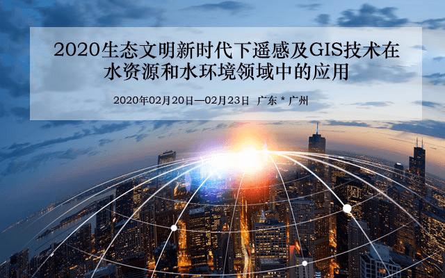 2020年生态文明新时代下遥感及GIS技术在水资源和水环境领域中的应用实战班 (2月广州班)