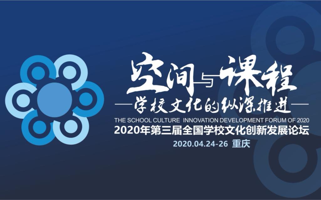 2020年第三届全国学校文化创新发展论坛(重庆)