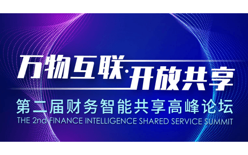 萬物互聯·開放共享——2020第二屆財務智能共享高峰論壇(上海)