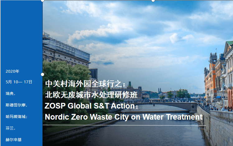 中关村海外园全球行:北欧无废城市水处理研修班