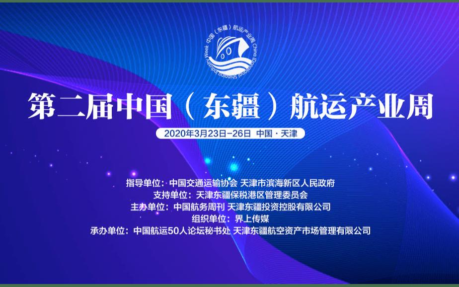 2020第二屆中國(東疆)航運產業周暨第四屆全球貿易與集裝箱運輸大會(天津)
