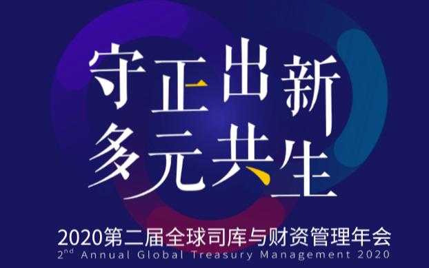 守正出新·多元共生——2020第二届全球司库与财资管理年会(上海)