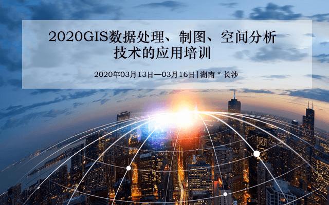 2020關GIS數據處理、制圖、空間分析技術的應用培訓(3月長沙班)