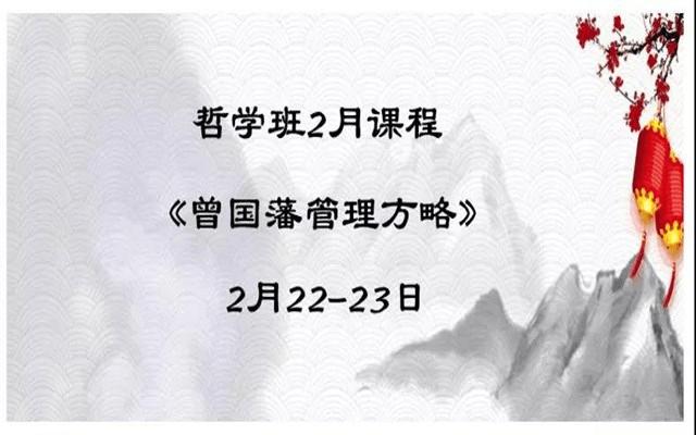2020年2月課程丨哲學與東方領導力學習坊《曾國藩管理方略》