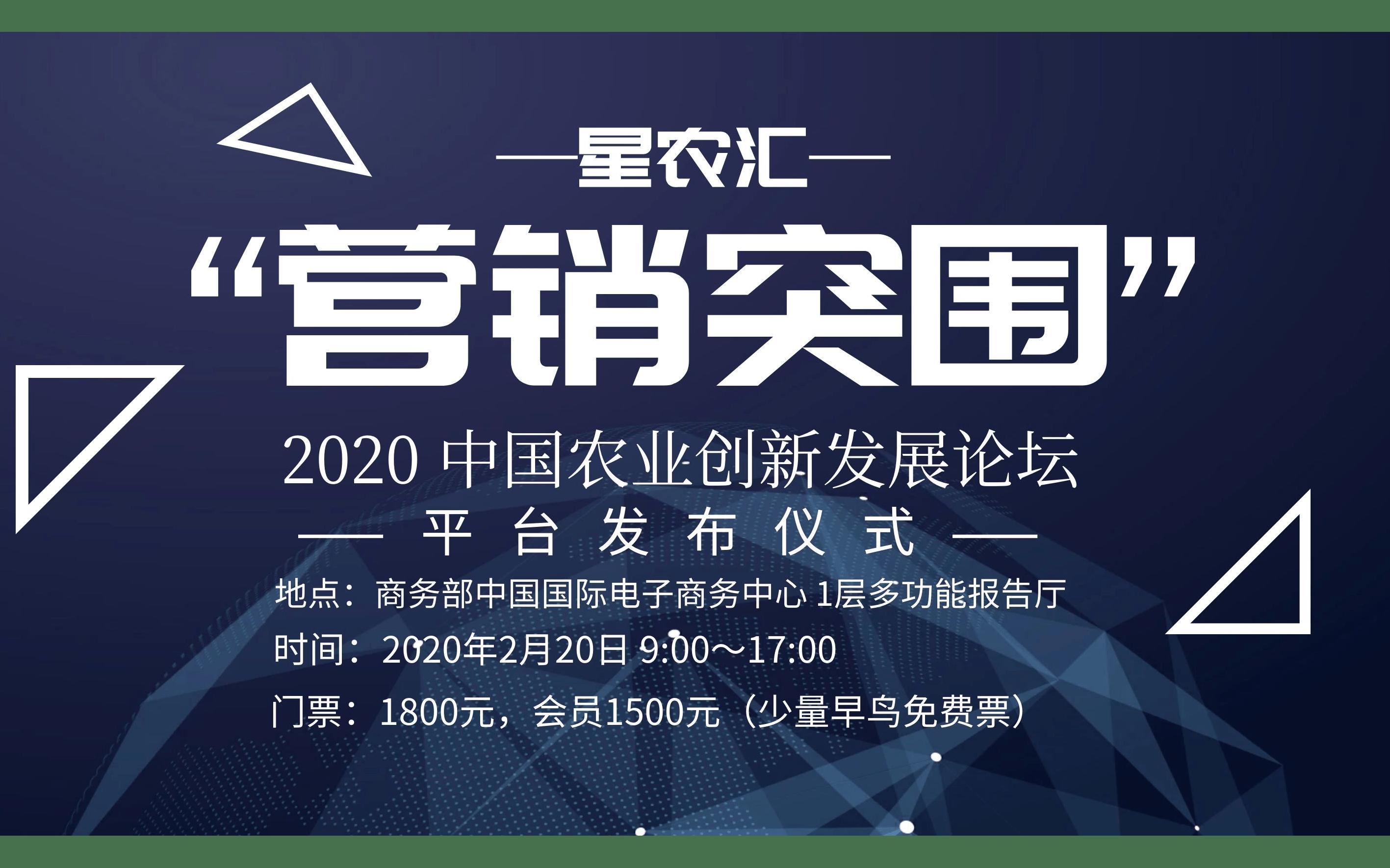 """營銷突圍""""2020 中國農業創新發展論壇(北京)"""