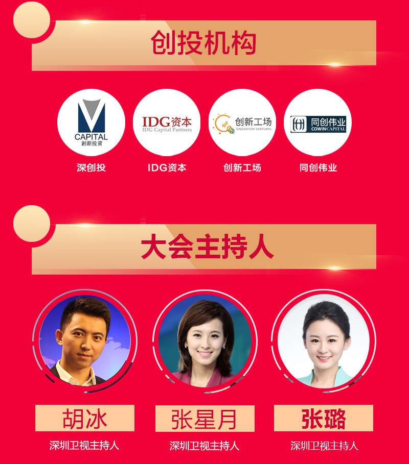 2020網紅直播電商大會暨新零售新經濟產業峰會(深圳)