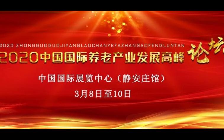 2020中国国际养老产业发展高峰论坛(3.8-10 北京)