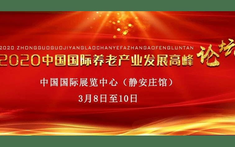 2020中國國際養老產業發展高峰論壇(3.8-10 北京)
