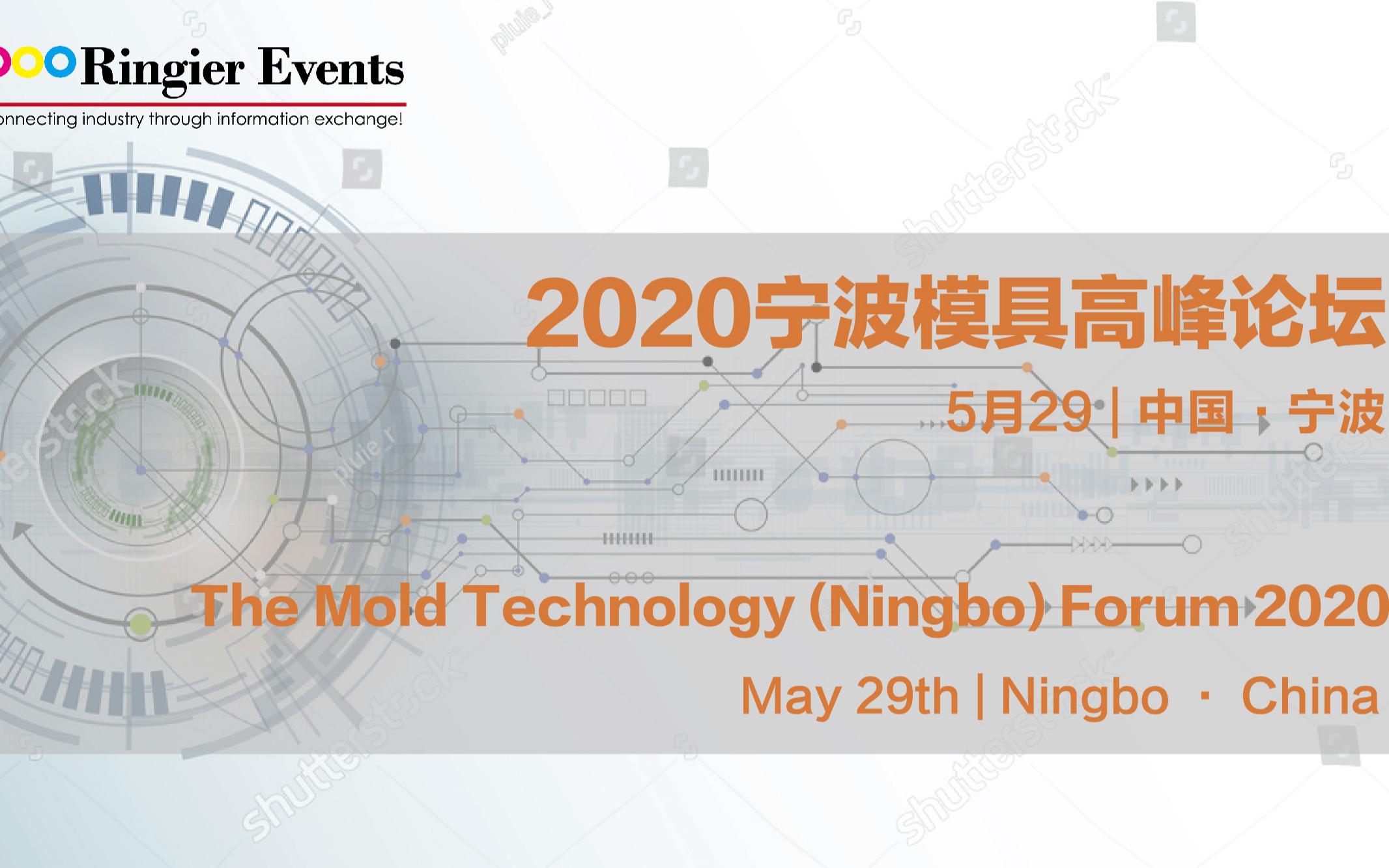 2020寧波模具高峰論壇