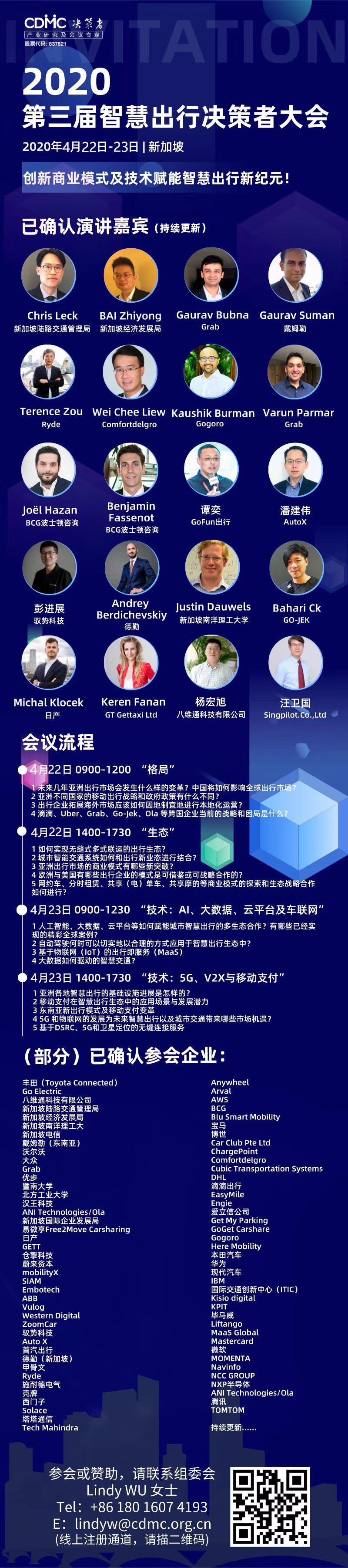 2020第三屆智慧出行決策者大會(新加坡)