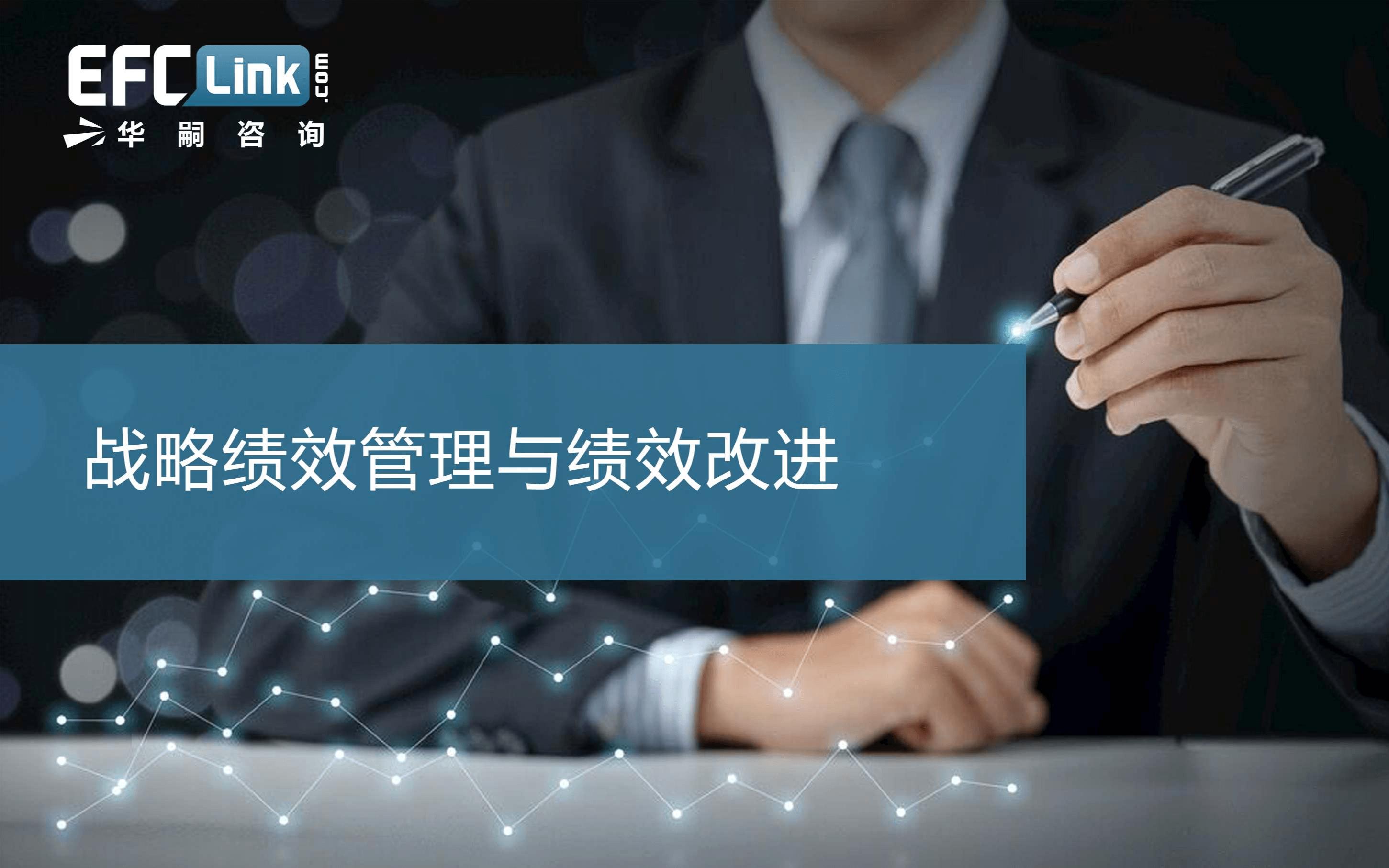 2020战略绩效管理与绩效改进2020(深圳-7月24日)
