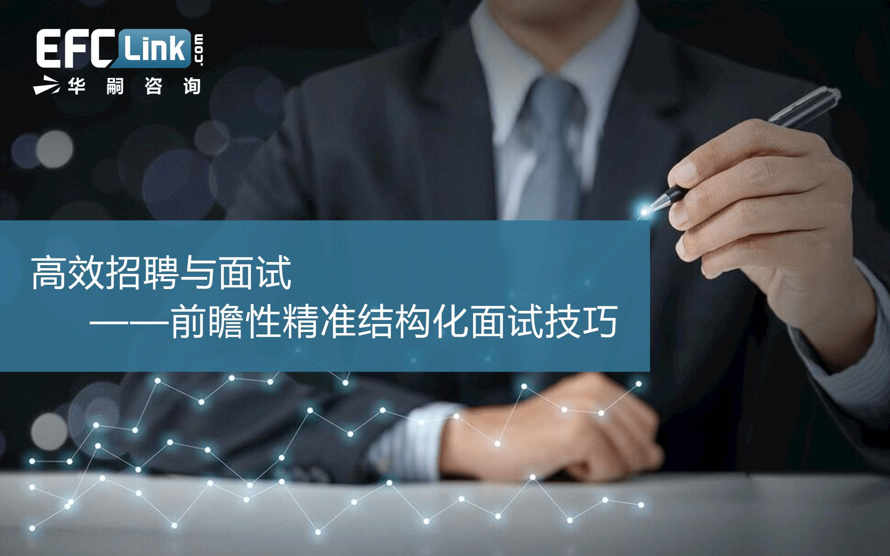 2020高效招聘与面试技巧(深圳-6月11-12日)