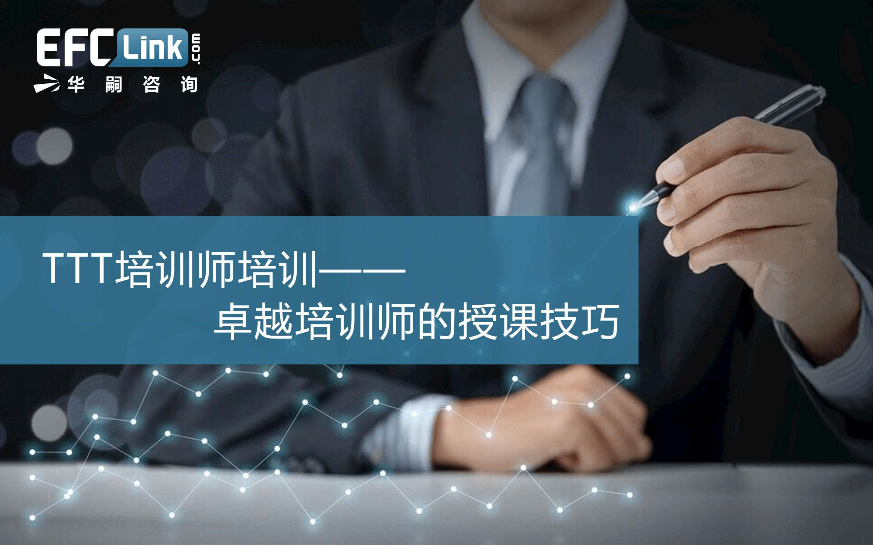 2020TTT培训师培训——卓越培训师的授课技巧(深圳-7月15-16日)