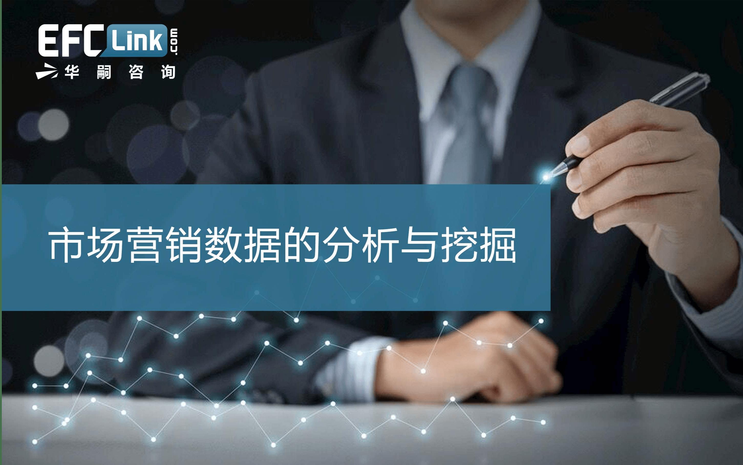 2020市场营销数据的分析与挖掘(上海-12月10日)