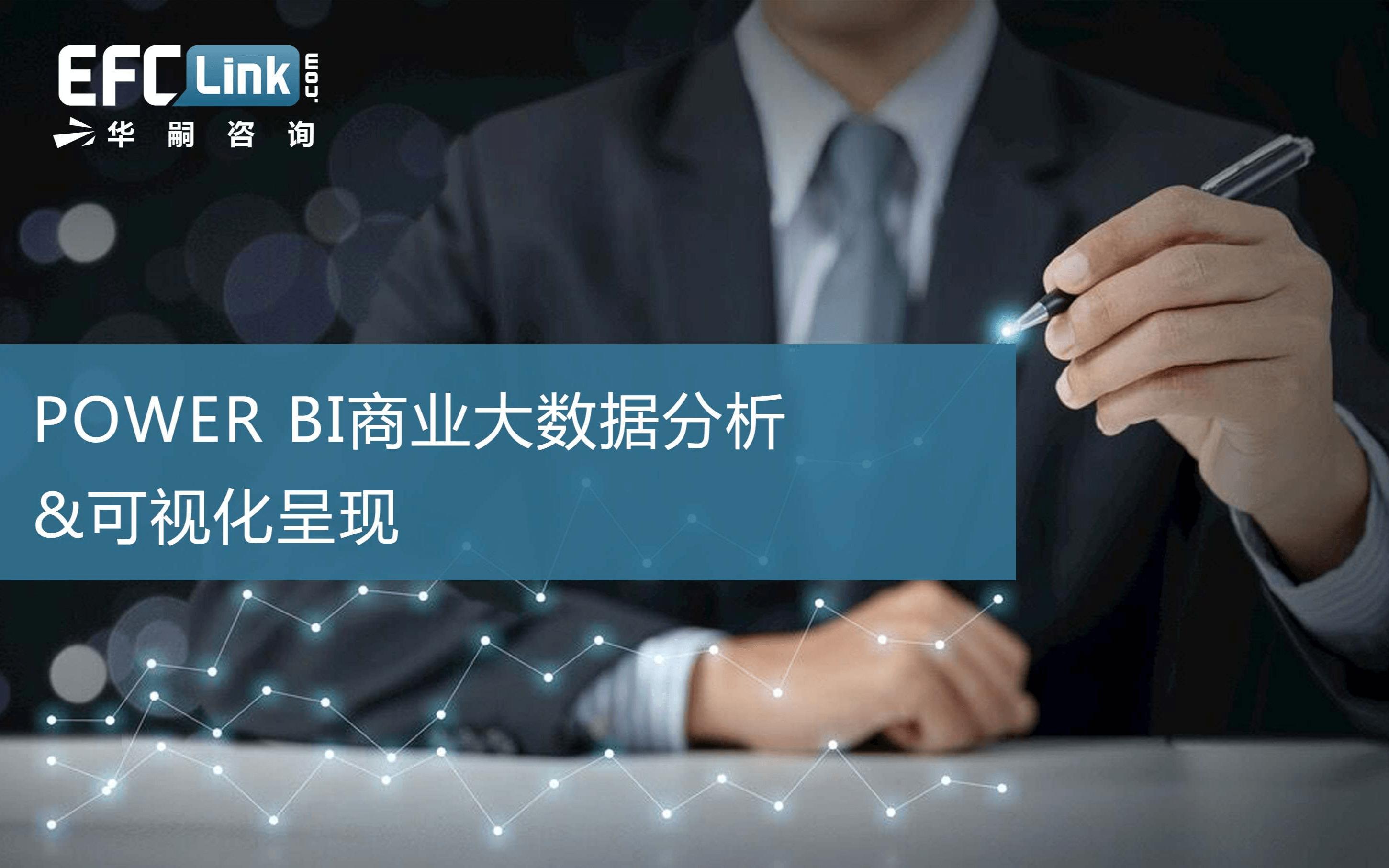 2020POWER BI商业大数据分析&可视化呈现(北京-11月20日)