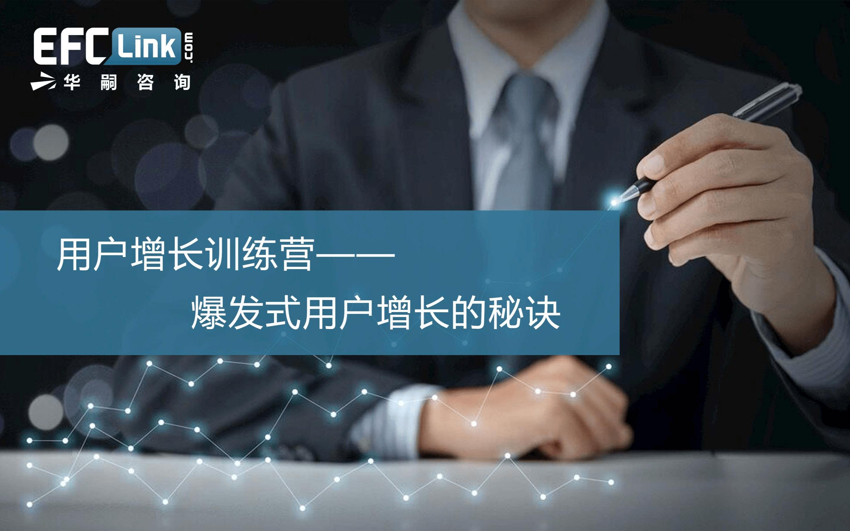 2020用户增长训练营——爆发式用户增长的秘诀(深圳-6月18-19日)