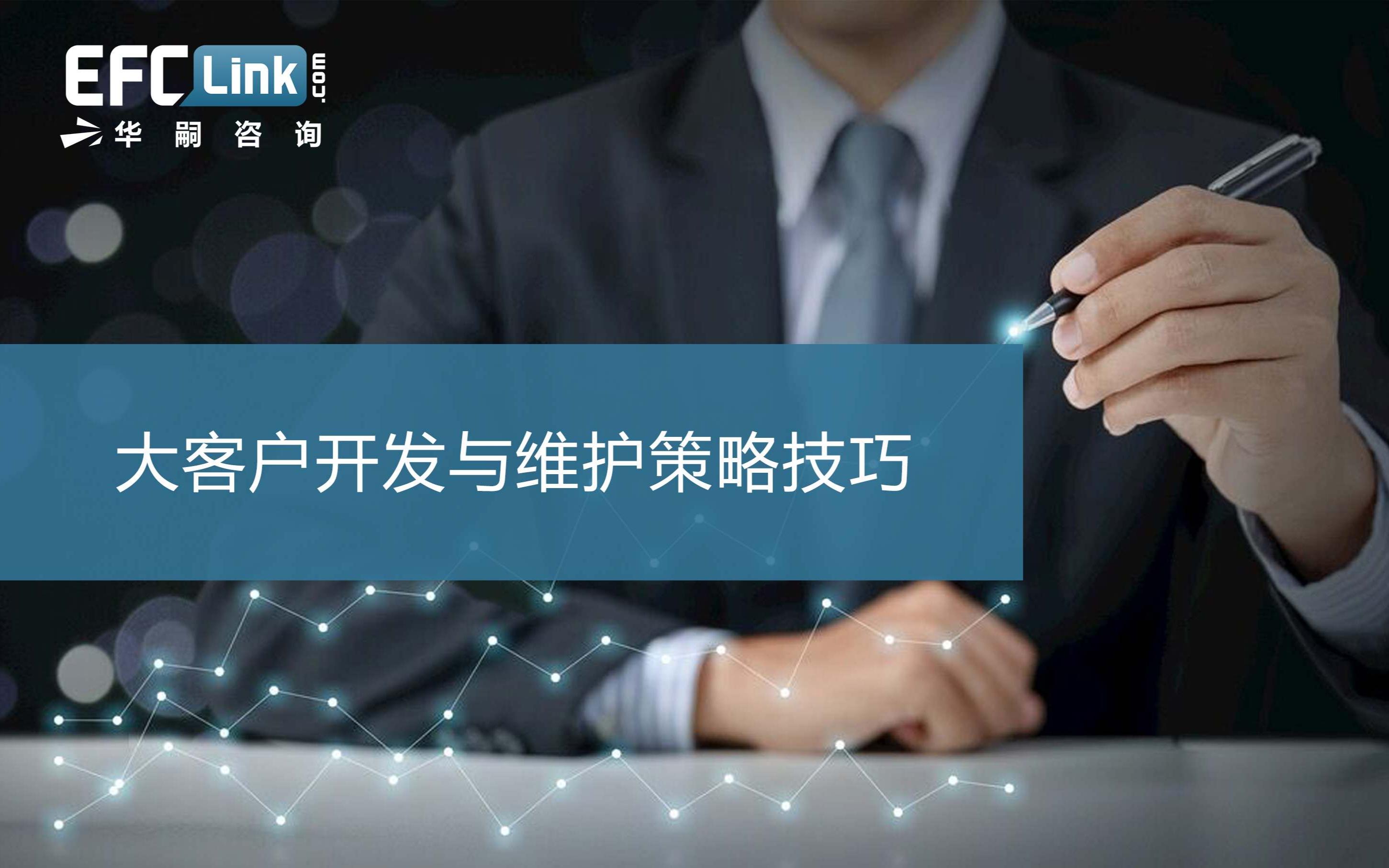 2020大客户开发与维护策略技巧(上海-7月30-31日)