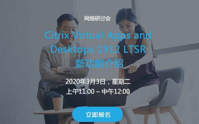 Citrix Virtual Apps and Desktops 1912 LTSR新功能介绍