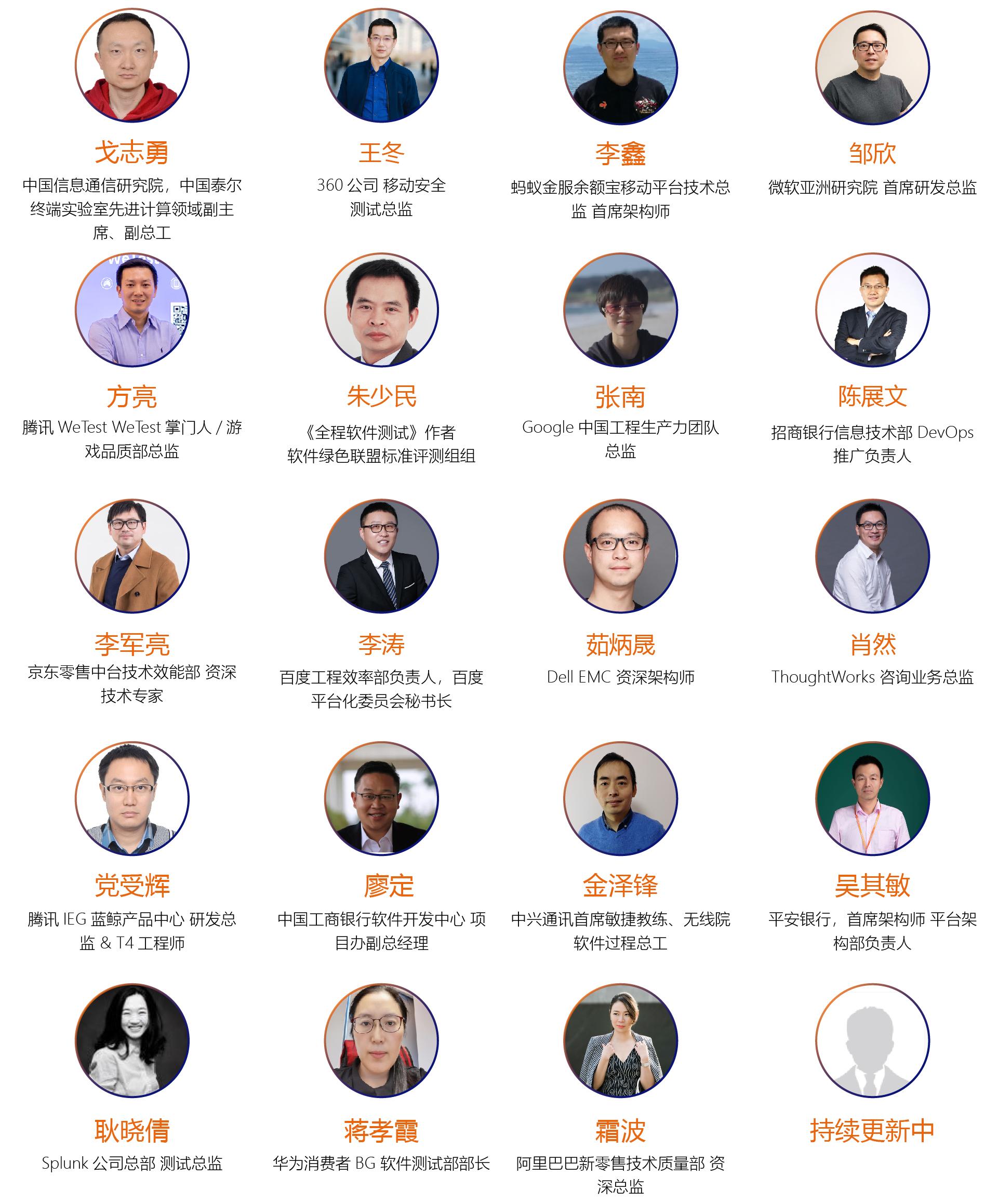 QECon全球軟件質量&效能大會(上海)