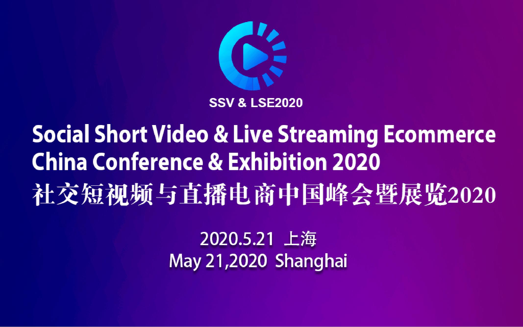 社交短視頻與直播電商中國峰會2020(上海)