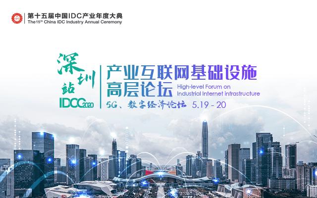 IDCC2020产业互联网基础设施高层论坛(深圳)