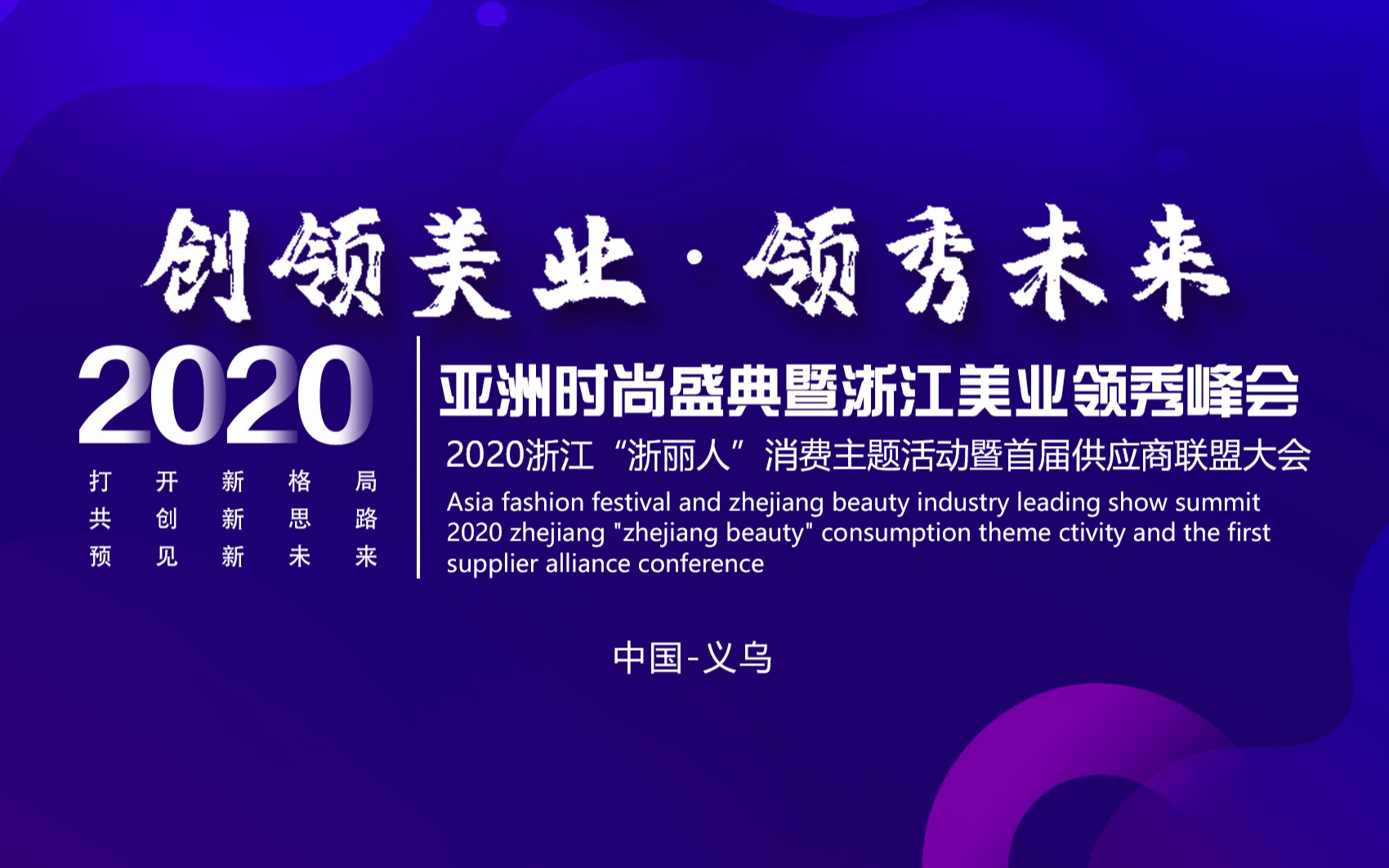 2020亚洲时尚盛典暨浙江美业领秀峰会(义乌)