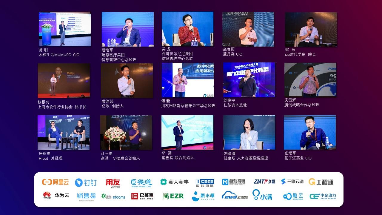 CSIC2020 第五屆SaaS應用大會(上海)