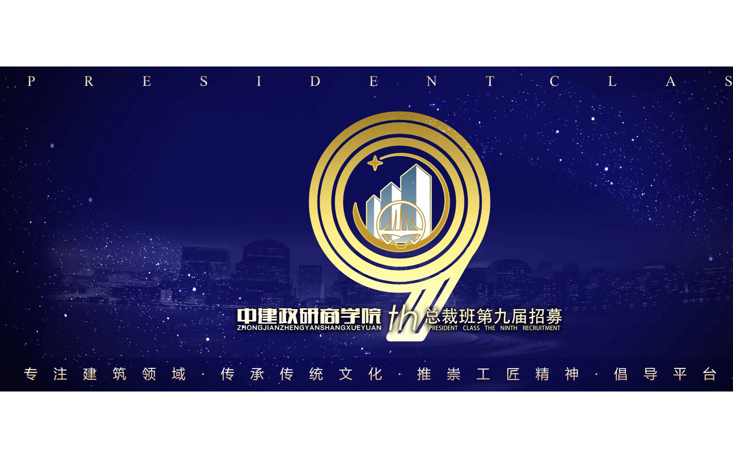 2020中建政研商學院總裁班第九屆招募