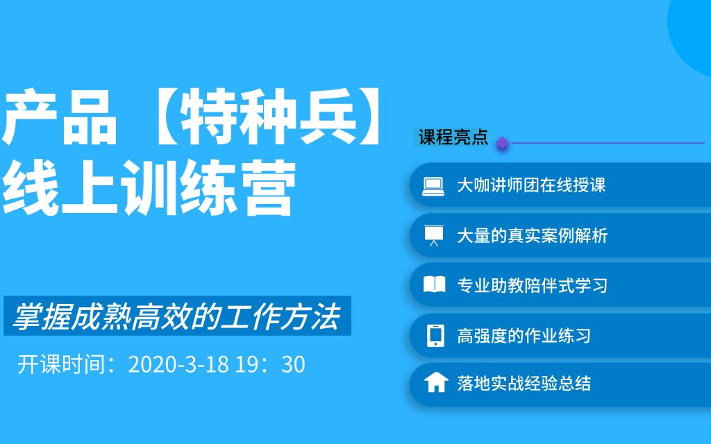 2020产品【特种兵】线上训练营