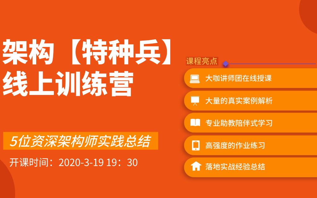2020架构【特种兵】线上训练营