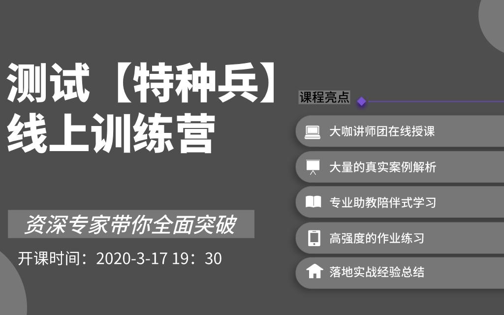 2020软件测试【特种兵】线上训练营