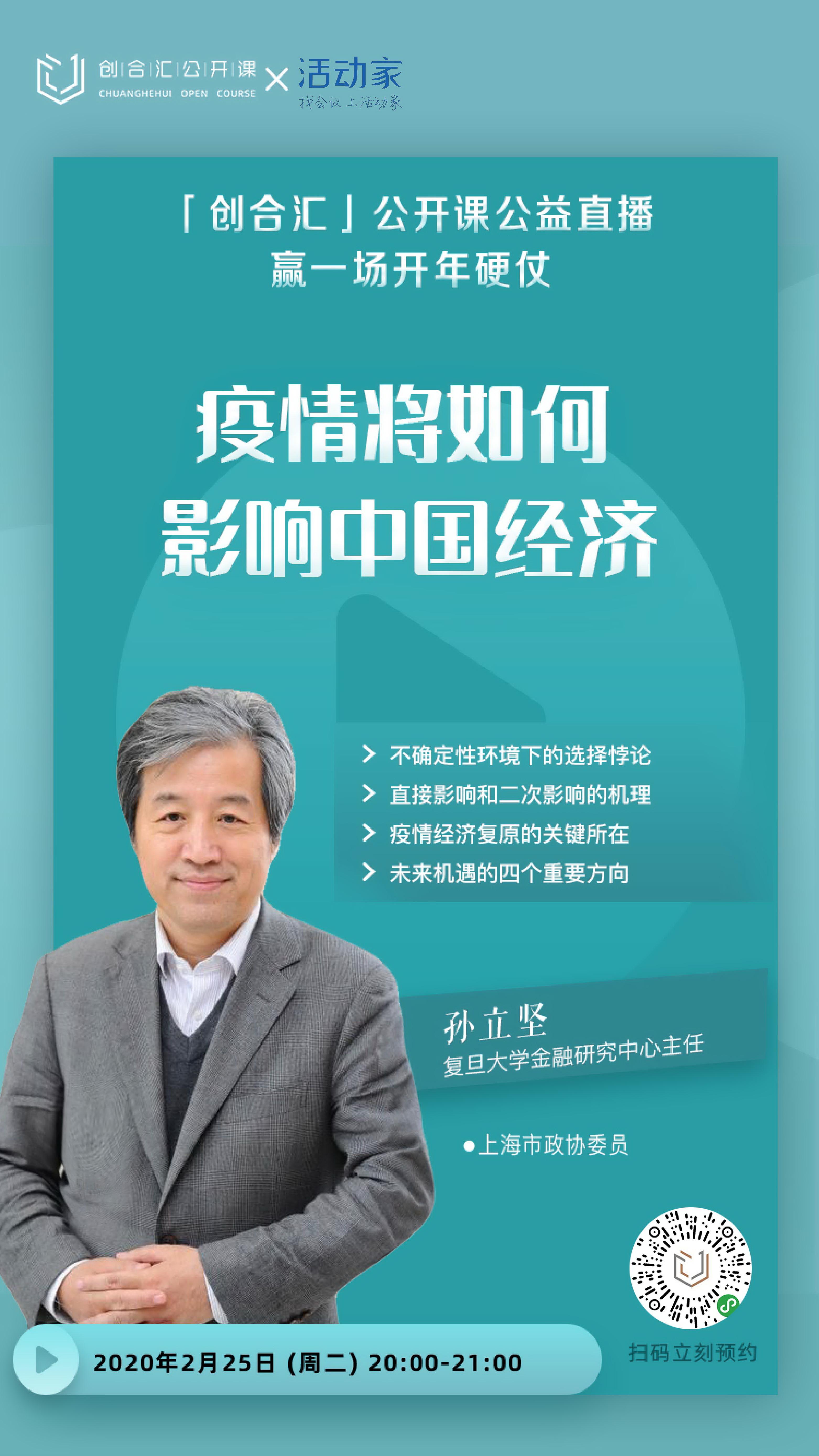 活动家携手创合汇直播—《疫情将如何影响中国经济》