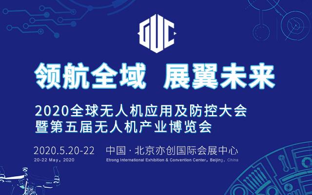 2020全球无人机应用及防控大会(北京)