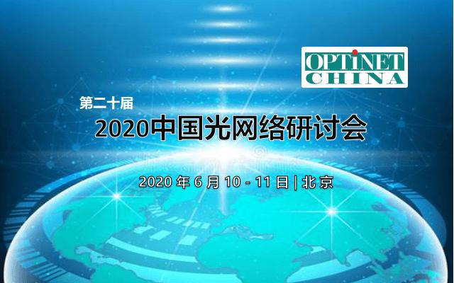 2020中國光網絡研討會(北京)