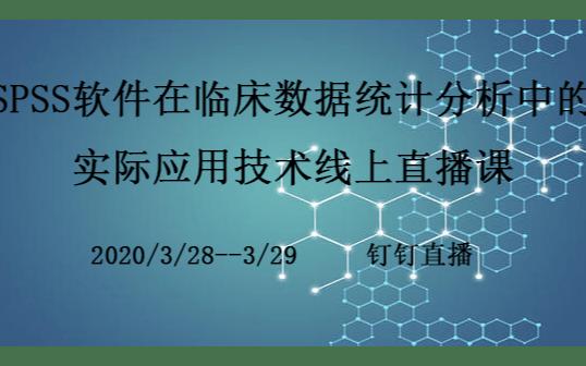 2020SPSS软件在临床数据统计分析中的实际应用技术培训班