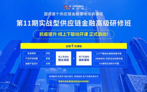 2020第11期實戰型供應鏈金融高級研修班(深圳)