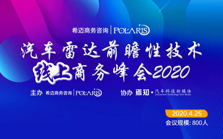 汽车雷达前瞻性技术线上商务峰会2020