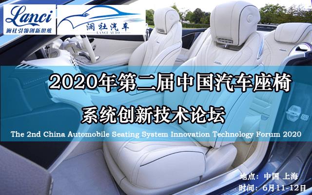 2020第二届中国汽车座椅系统创新技术论坛(上海)