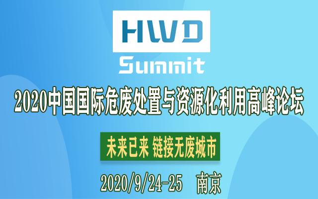 2020我国世界危废处置与资源化运用顶峰论坛(南京)