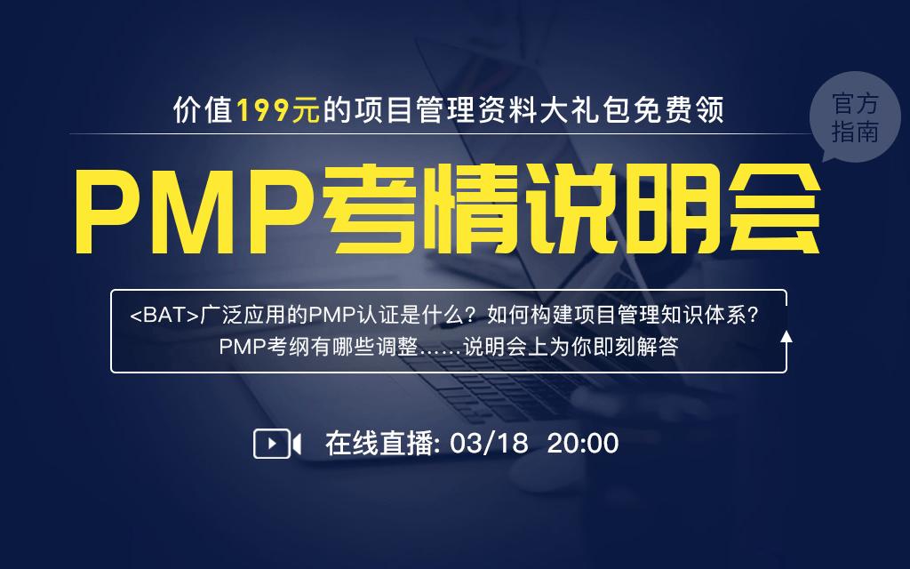 2020 PMP说明会